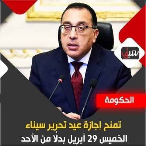 منح إجازة عيد تحرير سيناء الخميس29/4/2021 بدلا من الأحد 110128