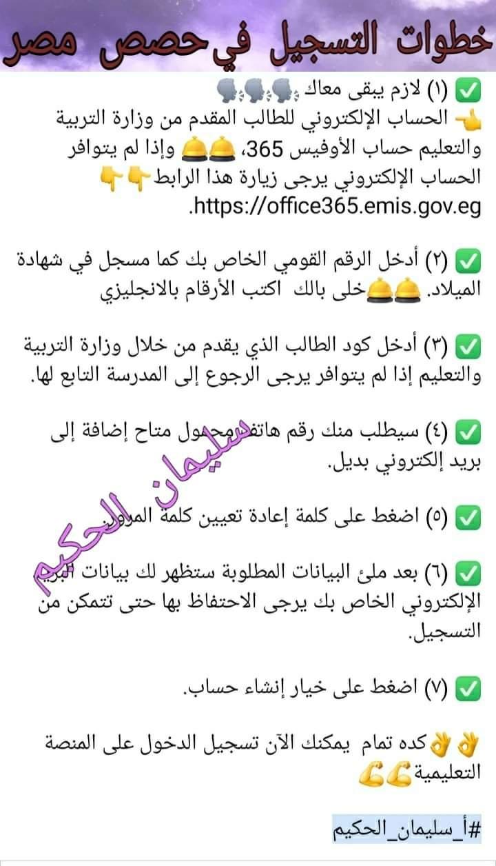 خطوات التسجيل في منصة حصص مصر 110129