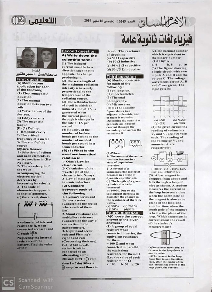 مراجعه فيزياء لغات س و ج للصف الثالث الثانوي - الأهرام المسائي 11017