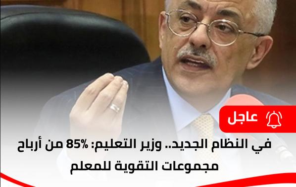 وزير التعليم : 85 % للمعلم من حصيلة مجموعات التقوية.. والطالب سيختار المدرس 1102