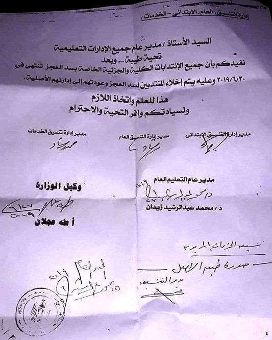 """30 يونيو انتهاء ندب المعلمين الكلي والجزئي وعودتهم الى مدارسهم الأصلية """"مستند"""" 11034"""