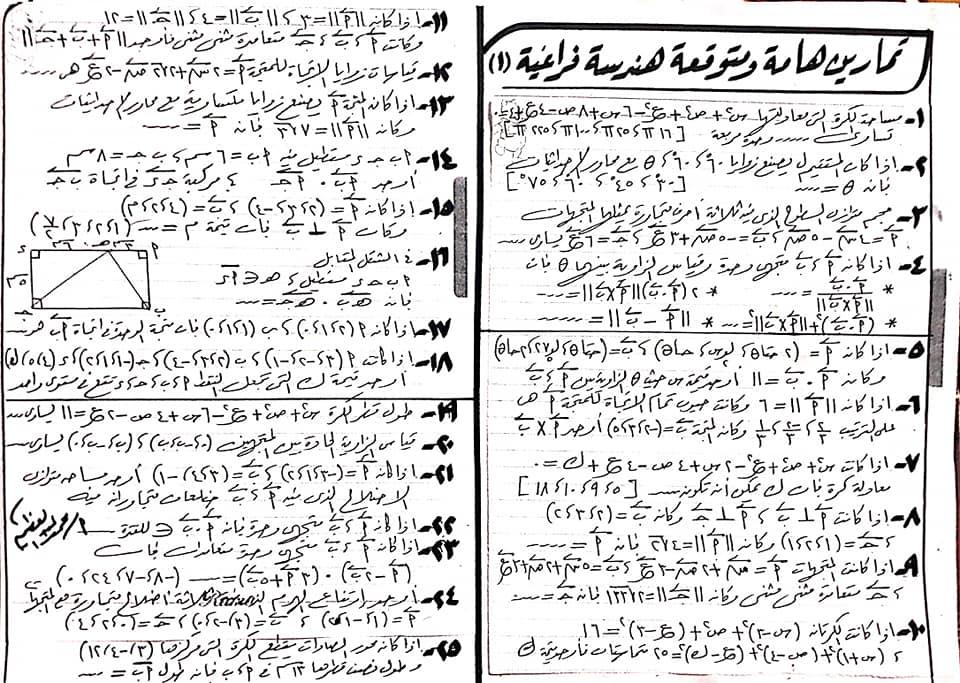 تمارين مهمة جدا ومتوقعة (جبر وهندسة فراغية) للثانوية العامة أ/ محمد عبد العظيم 11035