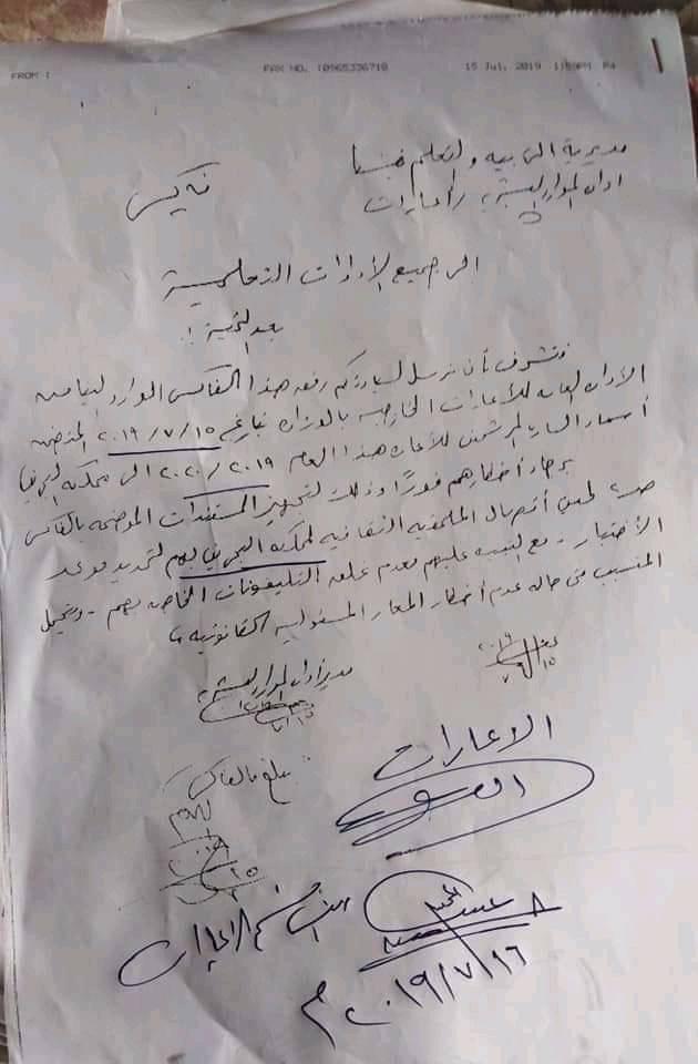 ننشر أسماء المعلمين المعارين لدولة البحرين 11047
