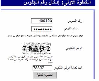 بالصور.. طريقة تسجيل وتعديل الرغبات بتنسيق الجامعات 11051