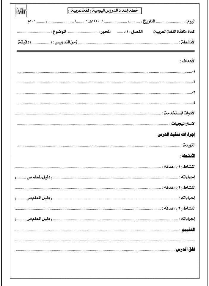 نماذج تحضير نافذة اللغة العربية والرياضيات والتربية الإسلامية نظام جديد 11066