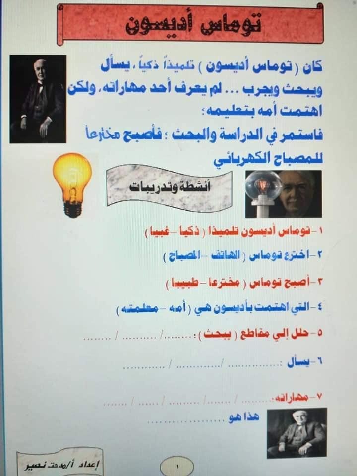 شرح درس توماس اديسون - لغة لعربية للصف الثانى الابتدائى ترم أول 2020 أ/ حسام أبو أنس 11067