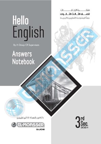 لغة انجليزية: اجابات كتاب المعاصر للثانوية العامة 2021  1107