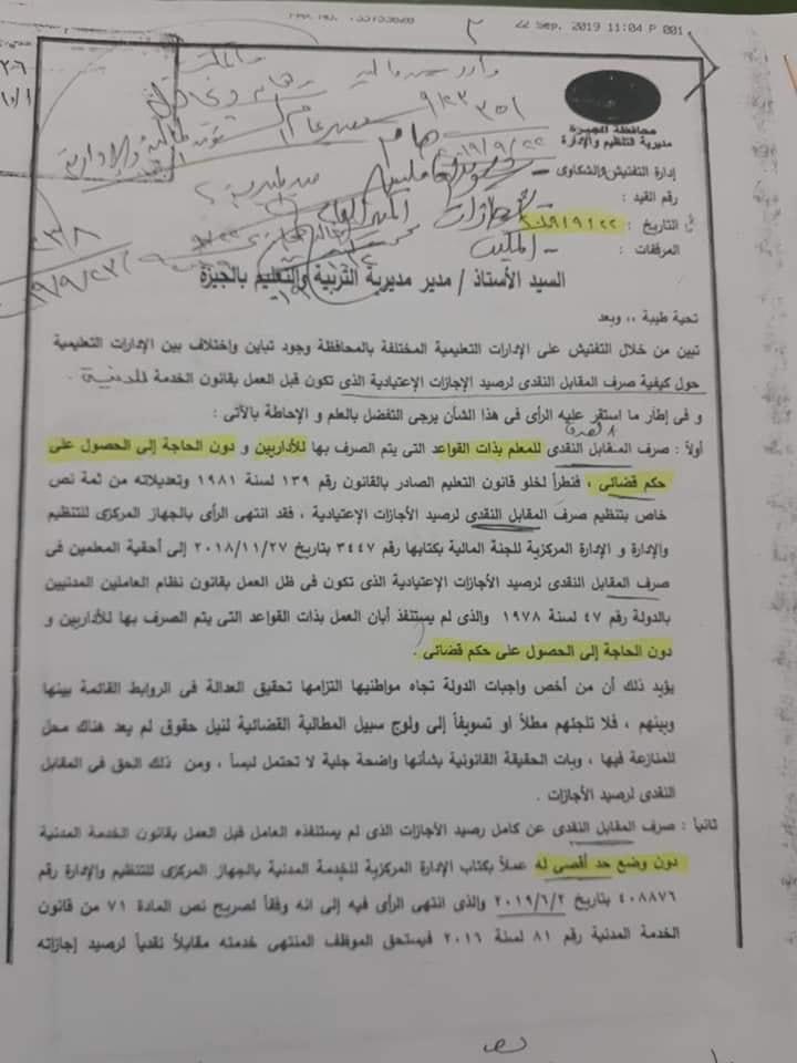 """التنظيم والادارة: استحقاق المعلمين صرف المقابل النقدي لرصيد الاجازات كاملا بدون اللجوء للتقاضي """"مستند"""" 11097"""