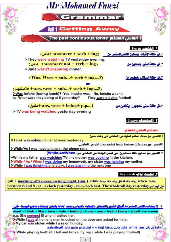 لغة انجليزية: مذكرة قواعد الصف الاول الثانوى 111016