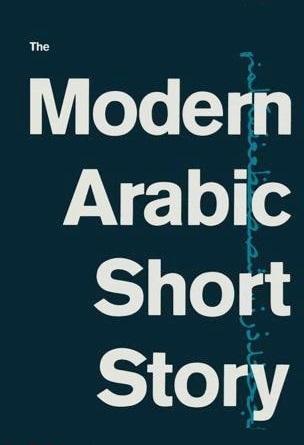قصص قصيرة مترجمة باللغة العربية والانجليزية / تساعد على تقوية المهارات  (reading) 111038