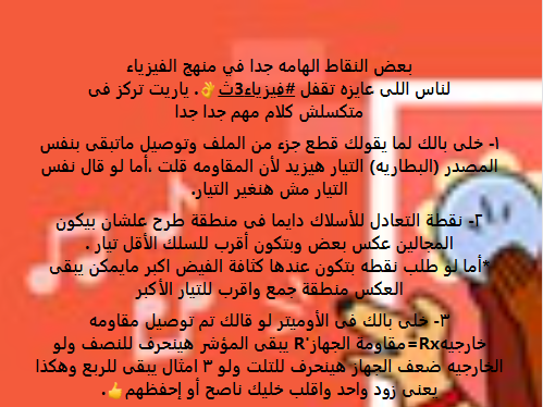بعض النقاط الهامه جدا في منهج الفيزياء للصف الثالث الثانوي أ/ محمد الكردي 11104
