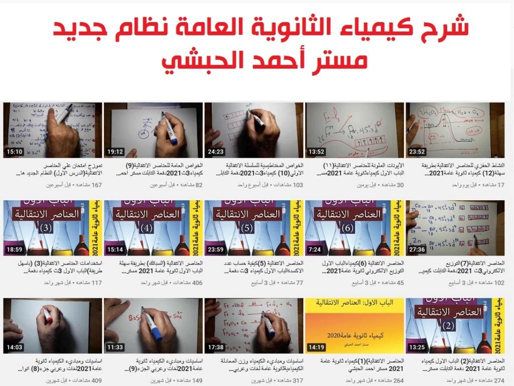 شرح كيمياء الثانوية العامة l نظام جديد l  مستر أحمد الحبشي 111046