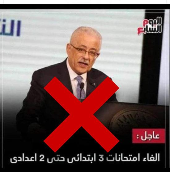 إلغاء امتحانات صفوف النقل من الصف الثالث الابتدائى حتى الثانى الإعدادى.. اليوم السابع ترد 111049