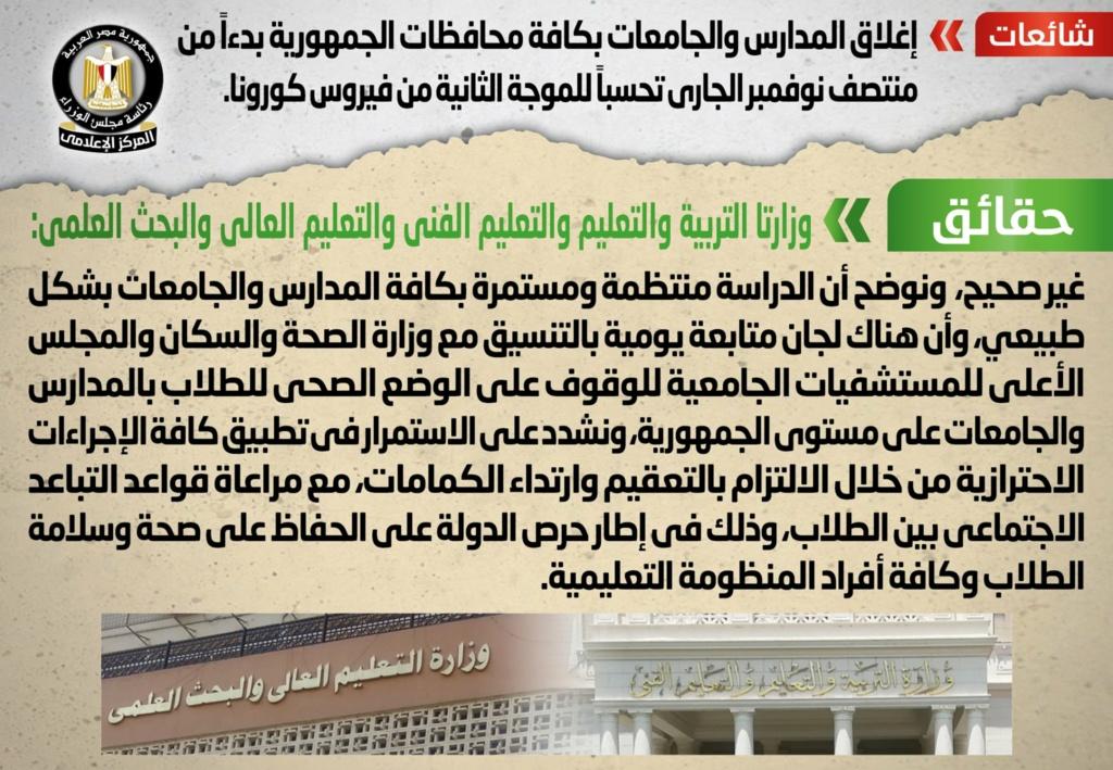 مجلس الوزراء يحسم جدل إغلاق المدارس والجامعات تحسبا لموجة كورونا الثانية 111050