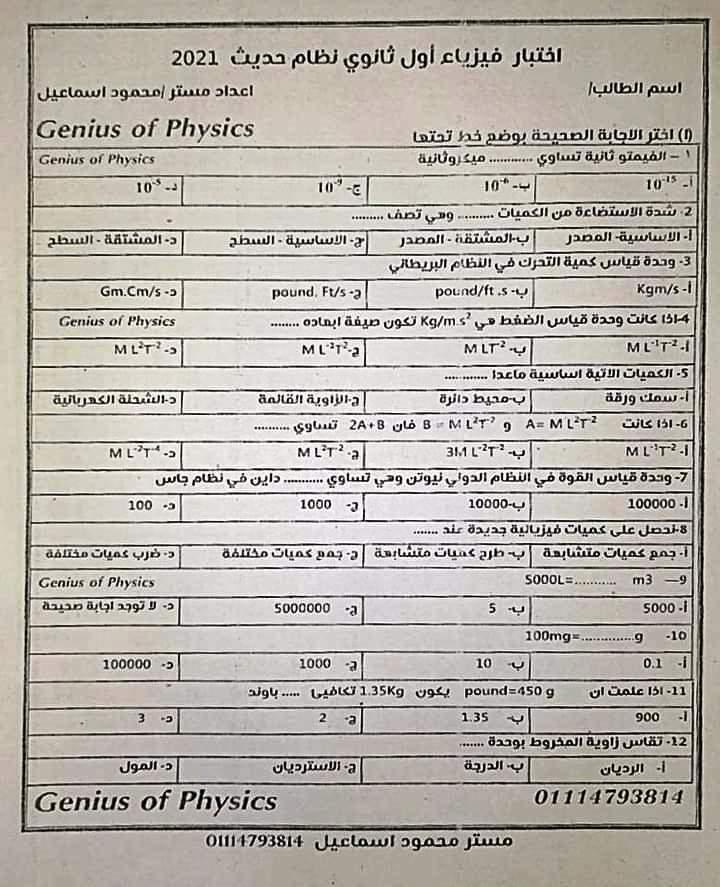 اختبار فيزياء للصف الاول الثانوي ترم اول 2021  نظام جديد 111056