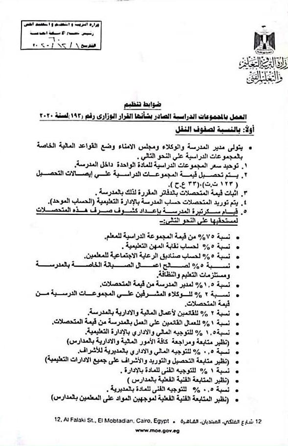 ضوابط تنظيم العمل بالمجموعات المدرسية تنفيذا للقرار الوزاري 193 لسنة 2020 .. مستند 111061
