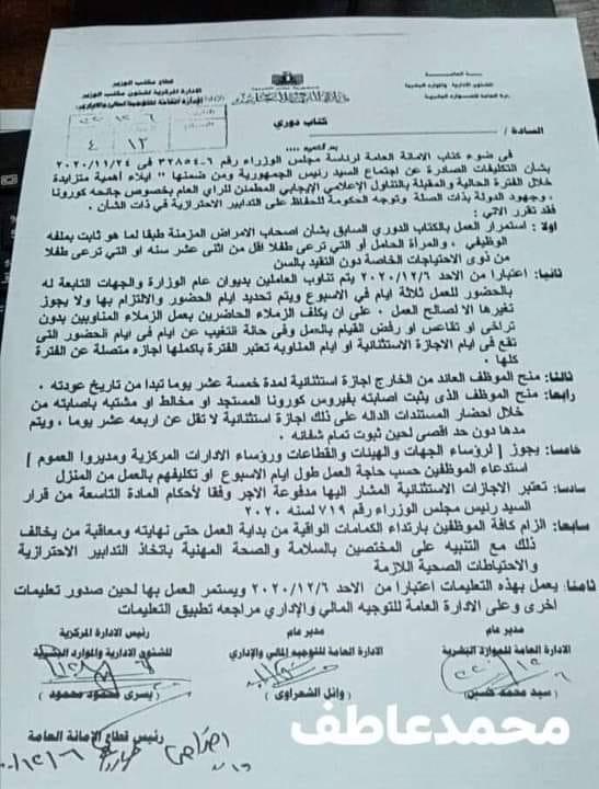 عاجل l وزير التعليم: قرار الاجازات الاستثنائية والتناوب للمعلمين خاص بالمحافظين 111063