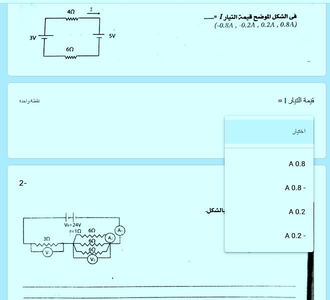 6 امتحانات فيزياء ألكترونية للثانوية العامة 2021 11107