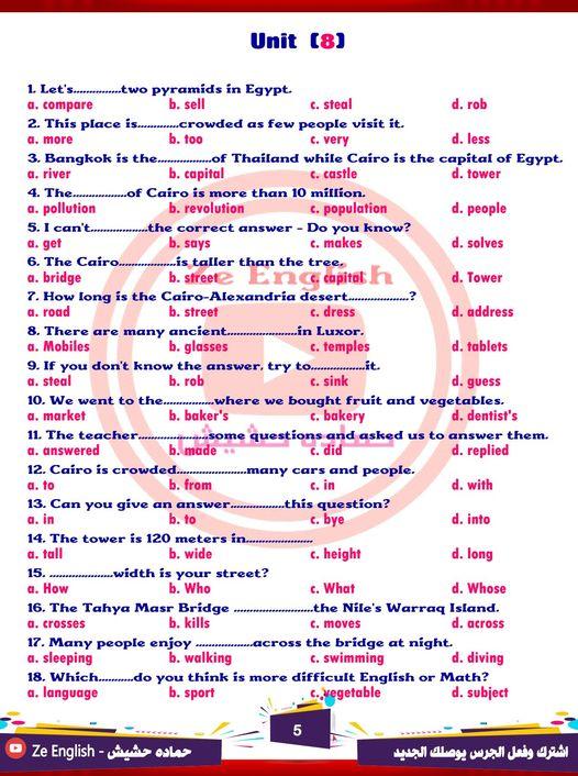 مراجعة نهائية اختيارى (قواعد - كلمات) على الوحدات 7-8 للصف الأول الإعدادى الترم الثانى 2021 مستر حمادة حشيش 111098