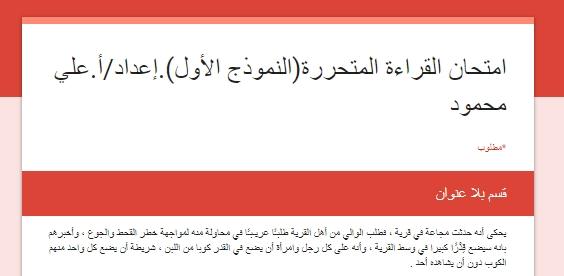 امتحان القراءة المتحررة الالكتروني - النموذج الأول 2020 للصف الاول الثانوي أ/ علي محمود 111102