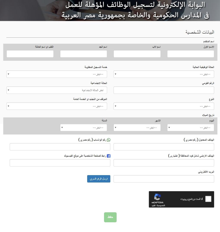 رسمياً.. المستندات المطلوبة للتقديم بمسابقة تعيينات المعلمين الجديدة 111103