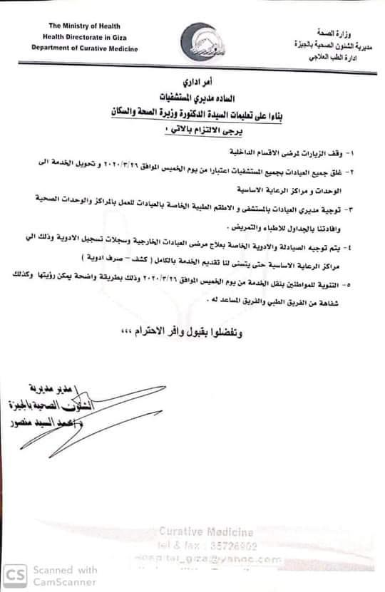 وزيرة الصحة تعلن توقف العمل بالعيادات الخارجية بالتأمين الصحى و المستشفيات العامة 111109