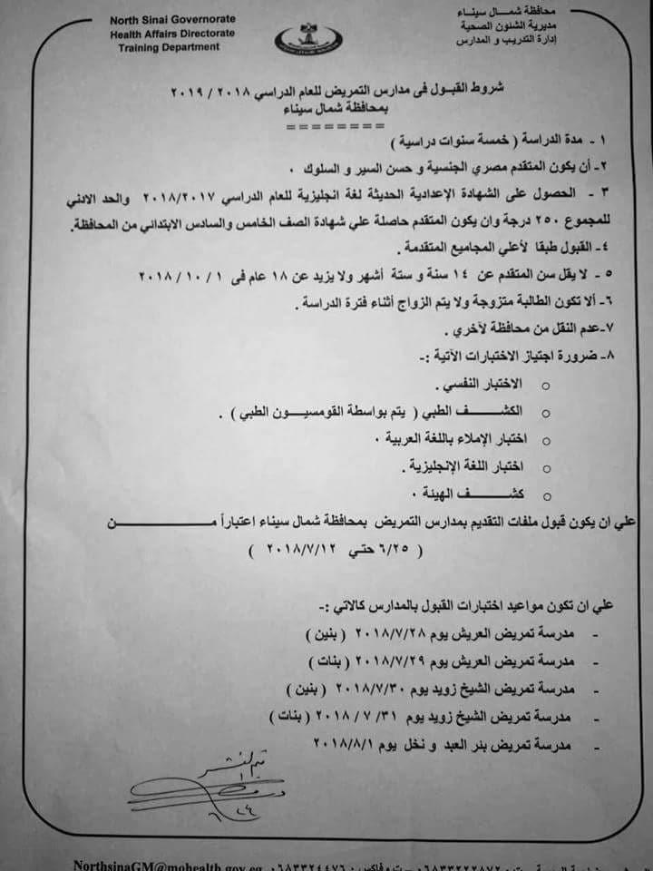 تنسيق و شروط القبول بمدارس التمريض بشمال سيناء 2019 111110