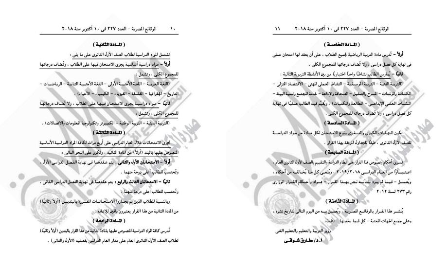 """الجريدة الرسمية"""" تنشر قرارات وزير التعليم بشأن نظام التعليم الجديد والمقررات الدراسية ومن يقوم بالتدريس 11112"""