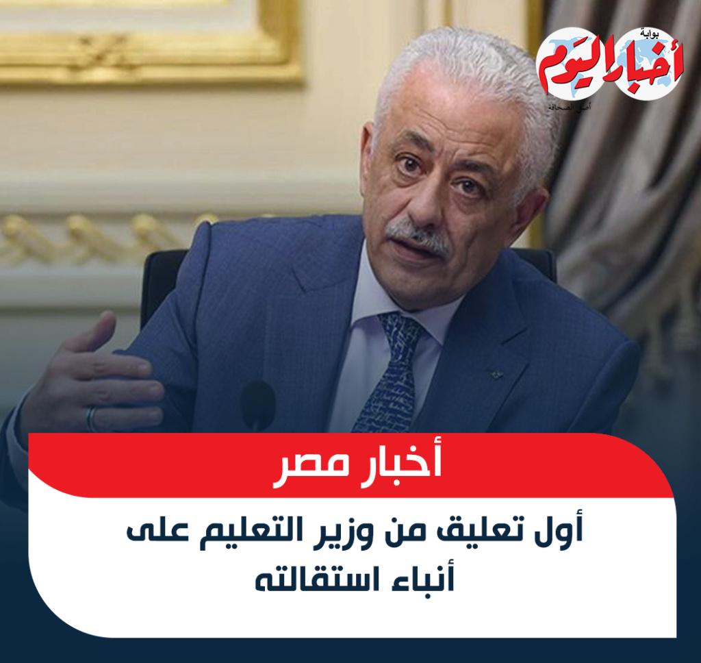 عاجل| أول تعليق من وزير التعليم على أنباء استقالته 11113
