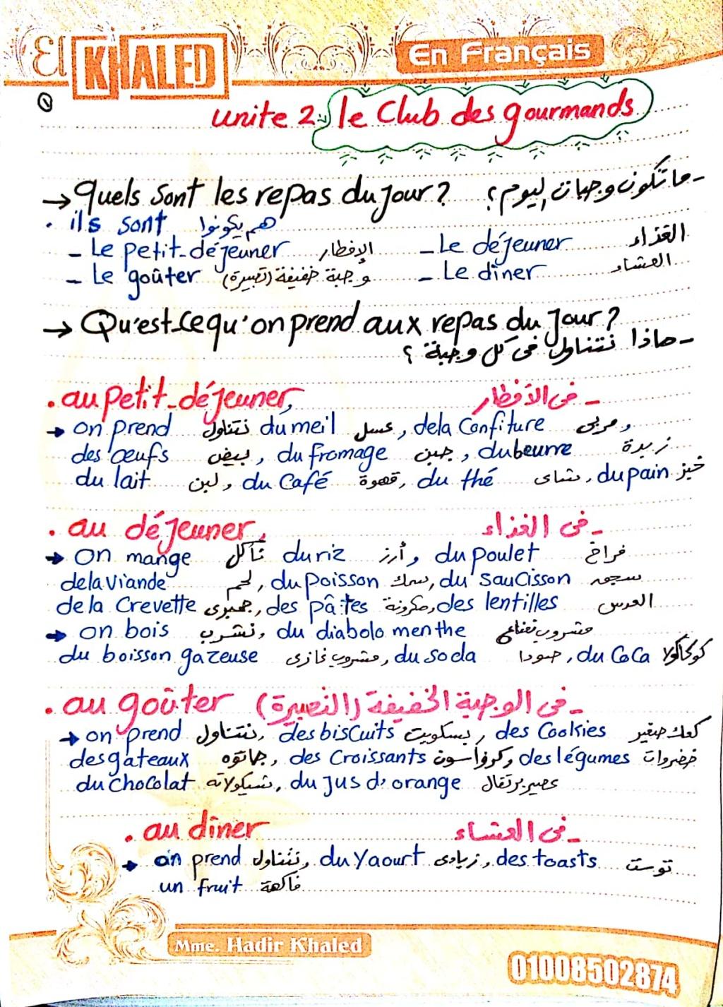 لغة فرنسية l مراجعة نهائية الصف الثالث الثانوي .. جرامر الوحدة 2 في ورقة واحدة 111137