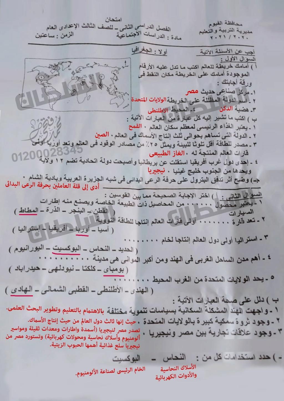 اجابة امتحان الدراسات للشهادة الإعدادية ترم ثاني ٢٠٢١ محافظة الفيوم 111159