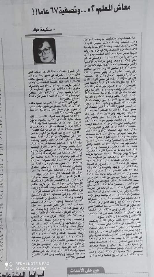 اجرام نقابة المعلمين.. سكينة فؤاد تكتب عن جريمة معاش المعلم ونهب مليارات نقابة المعلمين 111160
