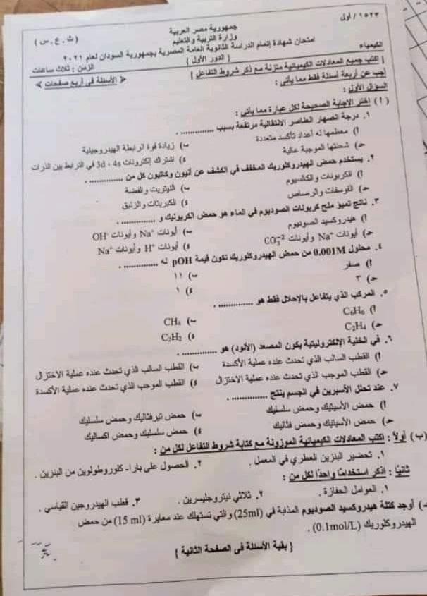امتحان الكيمياء للثانوية العامة 2021 بالسودان 111166