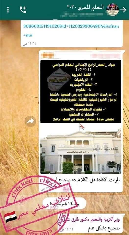مواد الصف الرابع للعام الدراسي ٢٠٢٢/٢٠٢١ 111167