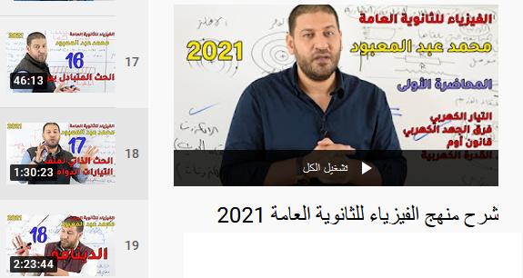 مراجعة فيزيـاء ثالثة ثانوي نظام جديد مستر/ محمد عبد المعبود 11117