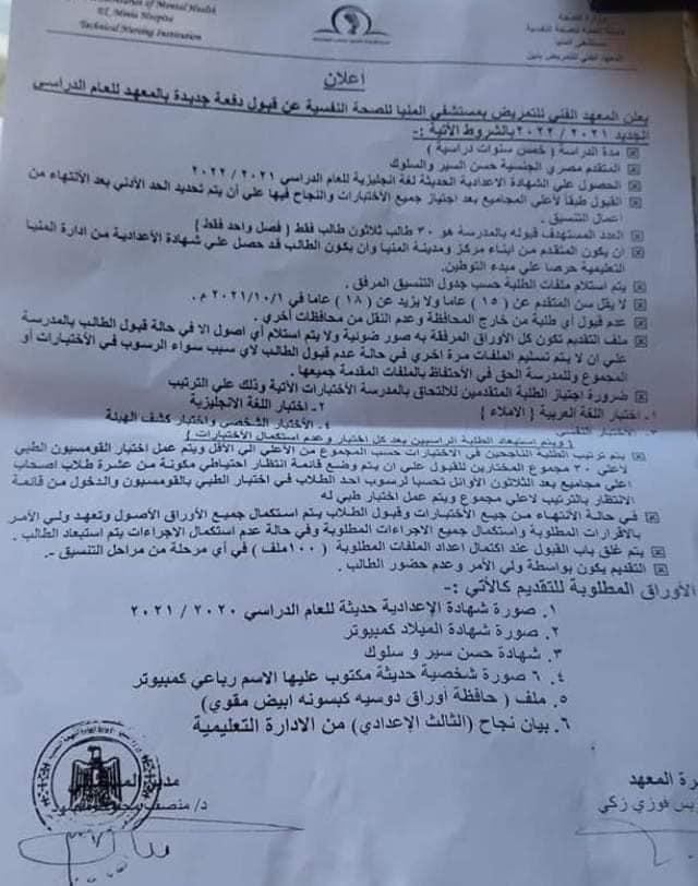 تنسيق المعهد الفنى للتمريض بنين بعد الاعدادية بمحافظة المنيا  111177