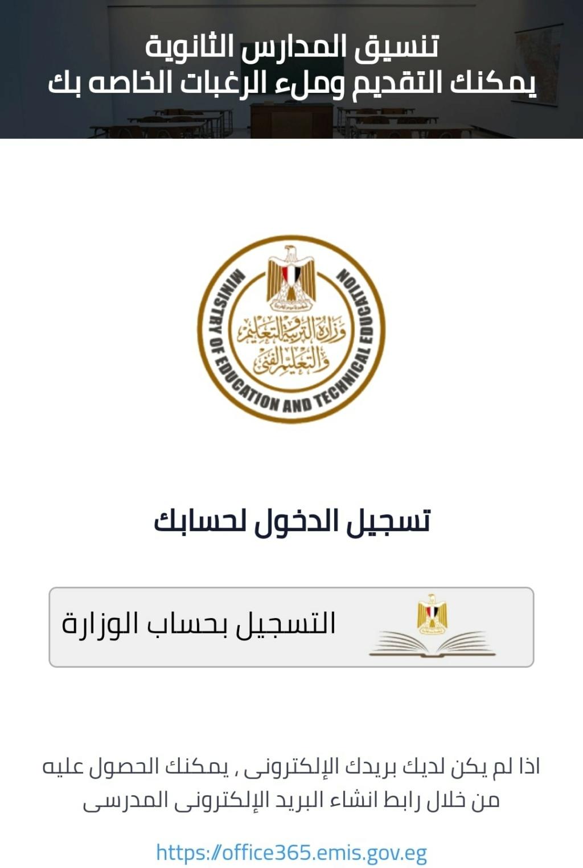 رابط  تنسيق الطلاب الناجحين في الشهادة الإعدادية للتقدم لمدارس الثانوي العام والفني 111182