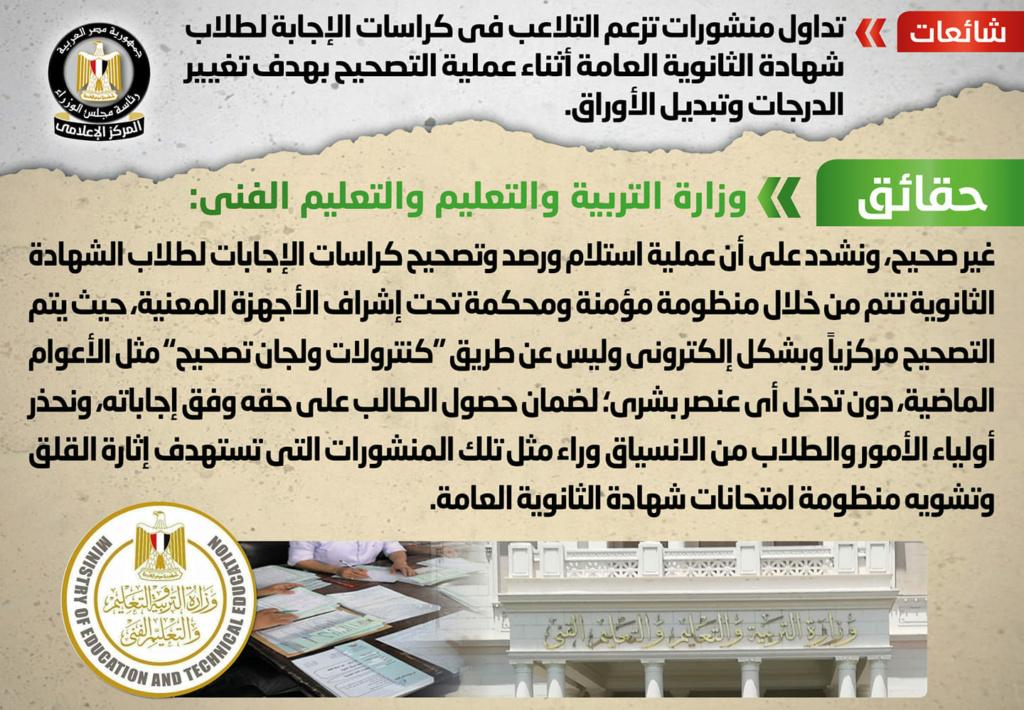 """بيان مجلس الوزراء"""" ينفي التلاعب في كراسات الإجابة لطلاب الثانوية العامة أثناء عملية التصحيح  111190"""