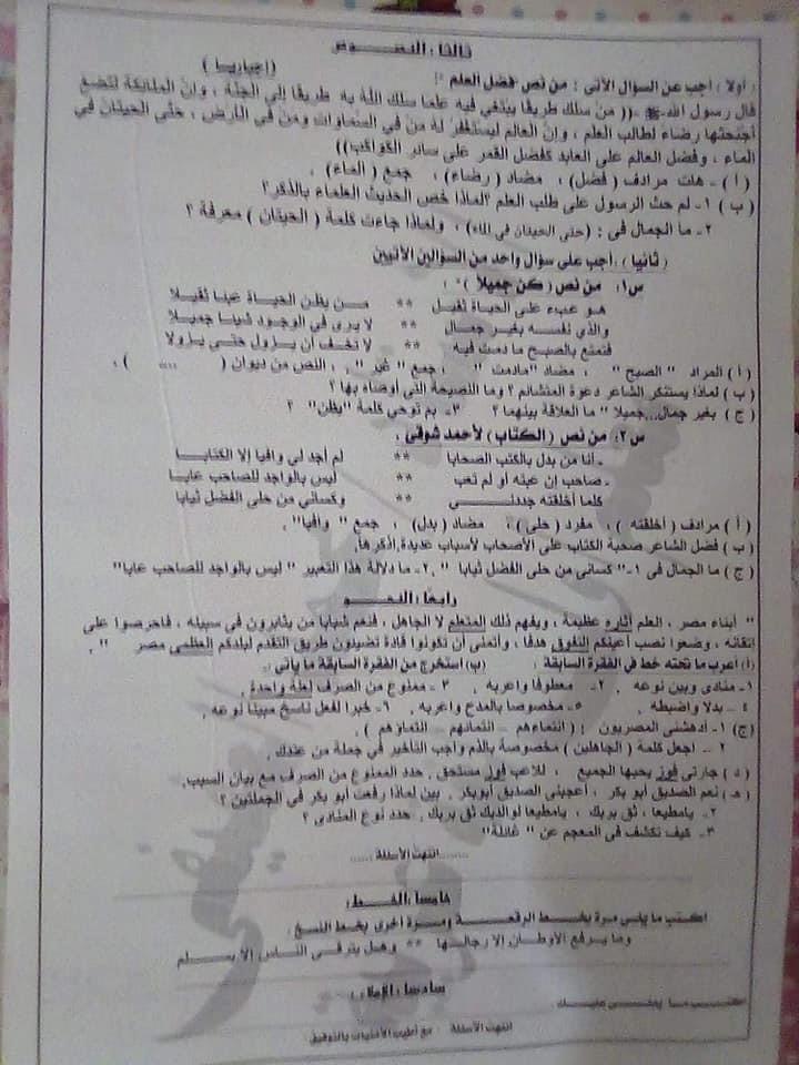 امتحان اللغة العربية للصف الثالث الاعدادي ترم أول 2019 11130