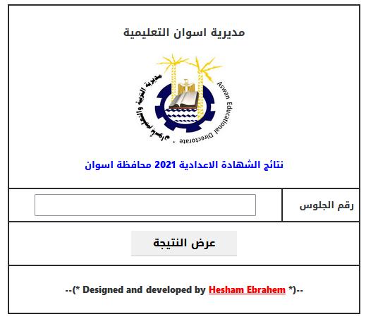 نتيجة الشهادة الإعدادية 2021 محافظة أسوان  11131