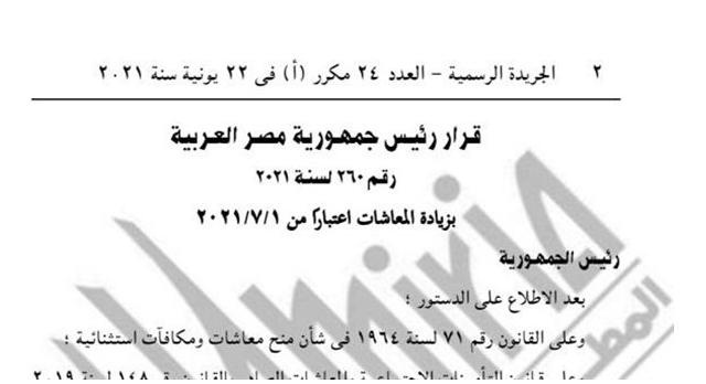 قرار رئيس الجمهورية رقم ٢٦٠ لسنة ٢٠٢١ بزيادة المعاشات بدءا من ١ يوليو ٢٠٢١ 11132