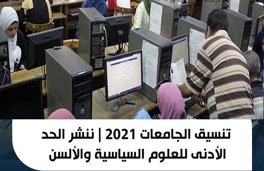 """تنسيق الجامعات 2021  ..  86.2% للعلوم السياسية و84.87% للألسن """"حد أدني"""" 11134"""