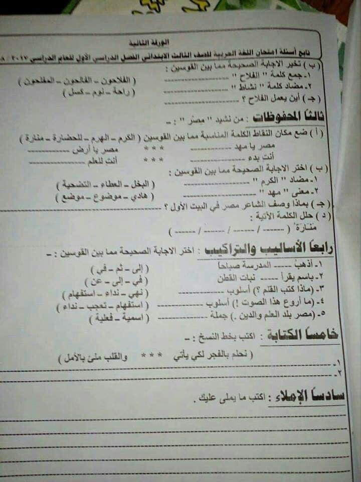 امتحان اللغة العربية للصف الثالث الابتدائي ترم أول 2019 إدارة أسيوط التعليمية 11136