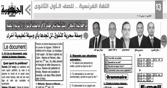 مراجعة وتوقعات الجمهورية لامتحان الفرنساوي للصف الاول الثانوي ترم أول 2019 نظام جديد 11147