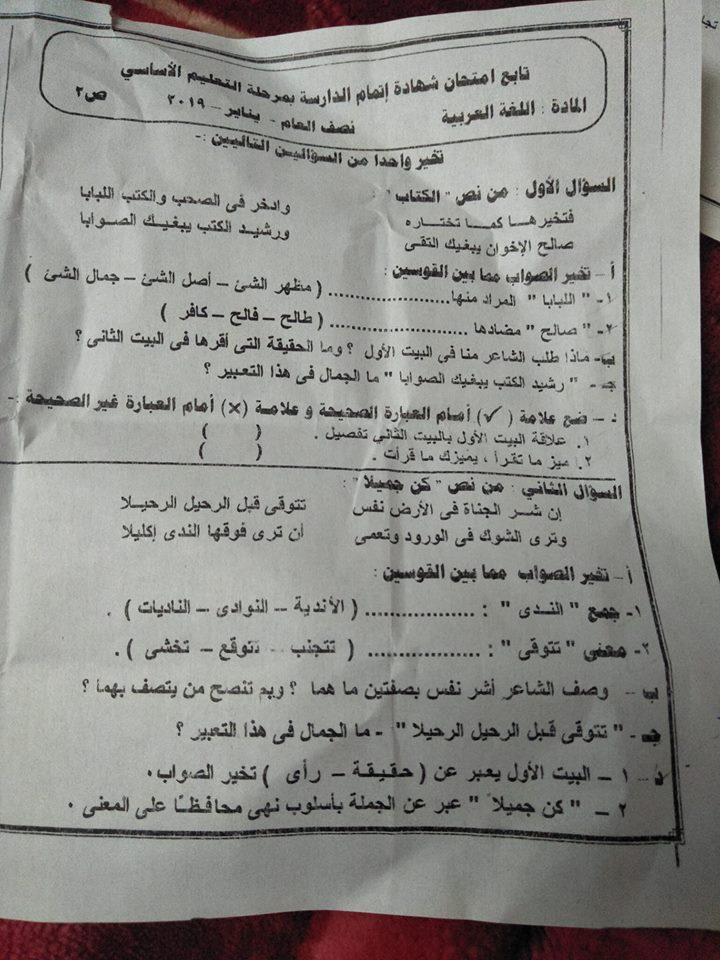 امتحان اللغة العربية للصف الثالث الاعدادي ترم أول 2019 محافظة المنوفية 11148