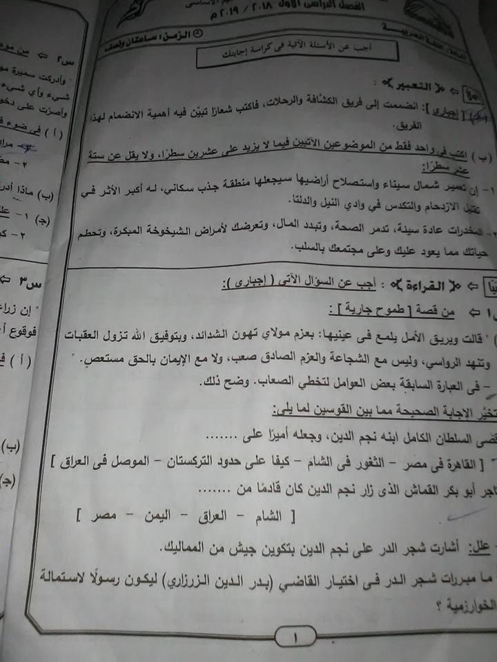 نموذج الاجابة الرسمي لامتحان اللغة العربية 3 اعدادي محافظة الجيزه ترم أول 2019 11153