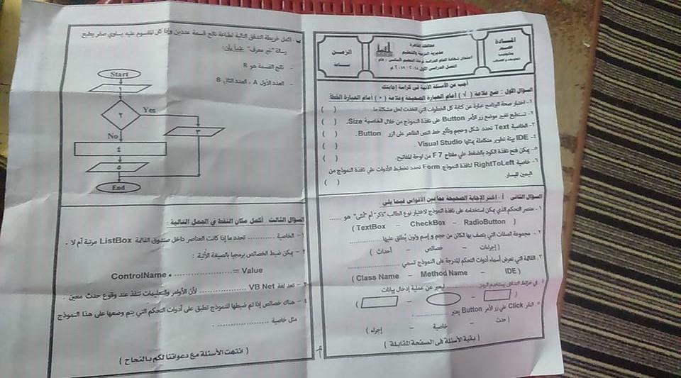 امتحان الحاسب الآلي للصف الثالث الاعدادي ترم أول 2019 محافظة القاهرة بالاجابة 11156