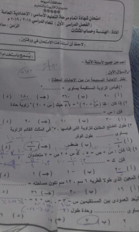 امتحان الهندسة للصف الثالث الاعدادي ترم أول 2019 محافظة أسيوط 11158