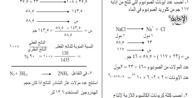 مفاجاه طلاب اولي ثانوي.. لامتحان الكيمياء غدا 11163