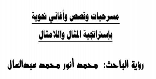 مسرحيات وقصص وأغاني نحوية باستراتيجية المثال واللامثال  أ/ محمد انور محمد 11170